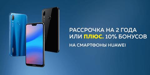 Рассрочка на 2 года или 10% бонусов на смартфоны Huawei