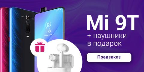 Предзаказ Xiaomi Mi 9T. Наушники в подарок!